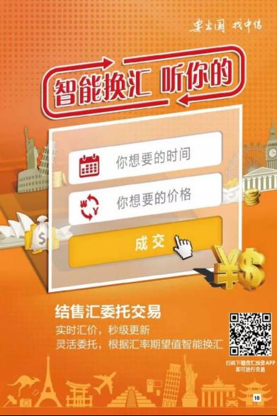 中信银行推出外汇业务智能应用 有助客户应对汇率波动